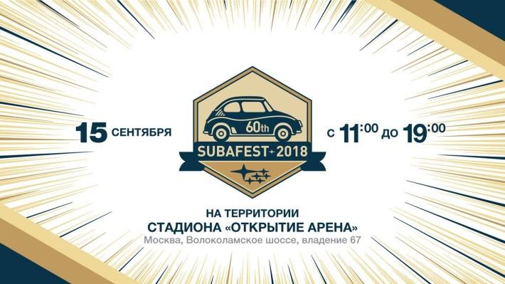 Subafest-2018 состоится 15 сентября в Москве